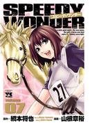 スピーディワンダー volume07(ヤングチャンピオン・コミックス)