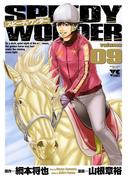 スピーディワンダー volume09(ヤングチャンピオン・コミックス)