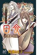 旅の唄うたいシリーズ 3 日食-大悪女・呂后-(プリンセス・コミックス)