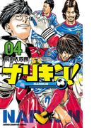 ナリキン! 4(少年チャンピオン・コミックス)