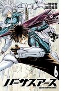 バーサスアース 6(少年チャンピオン・コミックス)