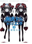 魔法少女・オブ・ジ・エンド 3(少年チャンピオン・コミックス)