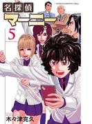 名探偵マーニー 5(少年チャンピオン・コミックス)