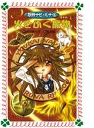 火をふく魔物 : 妖界ナビ・ルナ〈4〉(フォア文庫)