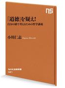 「道徳」を疑え! 自分の頭で考えるための哲学講義(NHK出版新書)