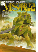 機動戦士ガンダム短編集 新MS戦記(電撃コミックス)