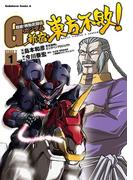 超級!機動武闘伝Gガンダム 新宿・東方不敗!(1)(角川コミックス・エース)