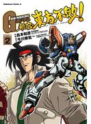 超級!機動武闘伝Gガンダム 新宿・東方不敗!(2)(角川コミックス・エース)