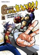 超級!機動武闘伝Gガンダム 新宿・東方不敗!(5)(角川コミックス・エース)