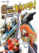 超級!機動武闘伝Gガンダム 新宿・東方不敗!(6)(角川コミックス・エース)