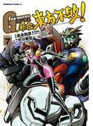 超級!機動武闘伝Gガンダム 新宿・東方不敗!(7)(角川コミックス・エース)