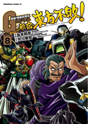 超級!機動武闘伝Gガンダム 新宿・東方不敗!(8)(角川コミックス・エース)