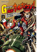 超級!機動武闘伝Gガンダム 爆熱・ネオホンコン!(2)(角川コミックス・エース)