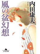 風の盆幻想(幻冬舎文庫)