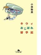 キウィおこぼれ留学記(幻冬舎文庫)
