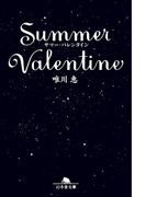 【期間限定価格】サマー・バレンタイン(幻冬舎文庫)