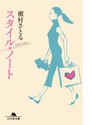 スタイル・ノート(幻冬舎文庫)