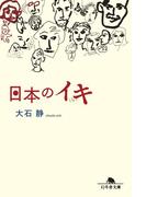 日本のイキ(幻冬舎文庫)