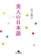 美人の日本語(幻冬舎文庫)