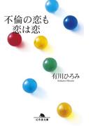 不倫の恋も恋は恋(幻冬舎文庫)