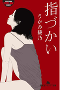 【期間限定価格】指づかい(幻冬舎アウトロー文庫)