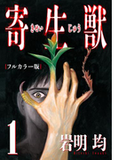 【期間限定 無料】寄生獣 フルカラー版(1)