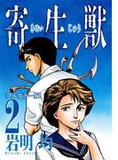 【期間限定 無料】寄生獣 フルカラー版(2)