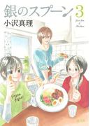 【期間限定 無料】銀のスプーン(3)