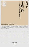 ルポ 虐待 ――大阪二児置き去り死事件(ちくま新書)