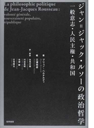 ジャン=ジャック・ルソーの政治哲学 一般意志・人民主権・共和国