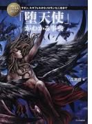 いちばん詳しい「堕天使」がわかる事典 サタン、ルキフェルからソロモン七二柱まで