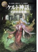 いちばん詳しい「ケルト神話」がわかる事典 ダーナの神々、妖精からアーサー王伝説まで