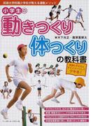 小学生の動きつくり・体つくりの教科書 教師も子どももすぐイメージしてデキる! 筑波大学附属小学校が教える運動メソッド