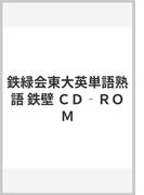 鉄緑会東大英単語熟語 鉄壁 CD‐ROM