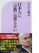 日本人に「宗教」は要らない (ベスト新書)(ベスト新書)