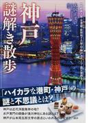 神戸謎解き散歩 北野異人館・平清盛・新開地から六甲山・神戸スイーツ・震災復興まで