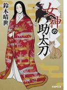 女神の助太刀 (学研M文庫)(学研M文庫)