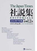 ジャパンタイムズ社説集 2013年下半期 7月▷12月