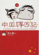 中国嫁日記 3