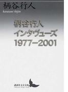 柄谷行人インタヴューズ 1977−2001