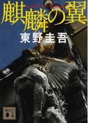 麒麟の翼 (講談社文庫 加賀恭一郎シリーズ)(講談社文庫)