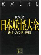 日本妖怪大全 妖怪・あの世・神様 決定版 (講談社文庫)(講談社文庫)