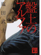 盤上のアルファ (講談社文庫)(講談社文庫)