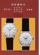 国産腕時計セイコークラウン・クロノス・マーベル 増補版