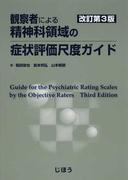 観察者による精神科領域の症状評価尺度ガイド 改訂第3版