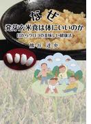 なぜ発芽玄米食は体にいいのか 目からウロコの美味しい健康法