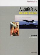 人道的介入 秩序と正義,武力と外交 (早稲田大学学術叢書)