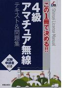 4級アマチュア無線テキスト&問題集 この1冊で決める!! (Shinsei License Manual)