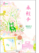 春戦争 (新鋭短歌)