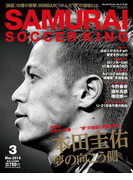 SAMURAI SOCCER KING 018 Mar.2014